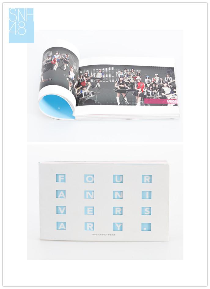SNH48四周年歌词本纪念册签名版1月9日17点开启竞价