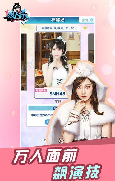 snh48官方手游《48狼人杀》2月28日不删档测试即将开启