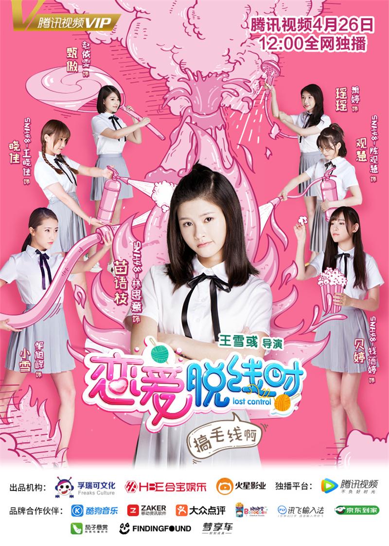 《恋爱脱线时》4月26日定档腾讯视频 喵系女友林思意将上线