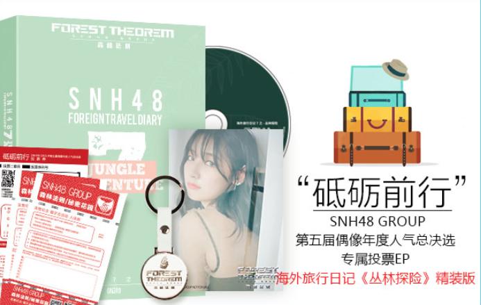 SNH48海外旅行日记《丛林探险》精装竞价版15日17点开启竞价