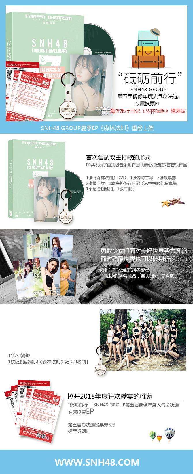 SNH48 GROUP海外旅行日记《丛林探险》精装版今日11点开启预售