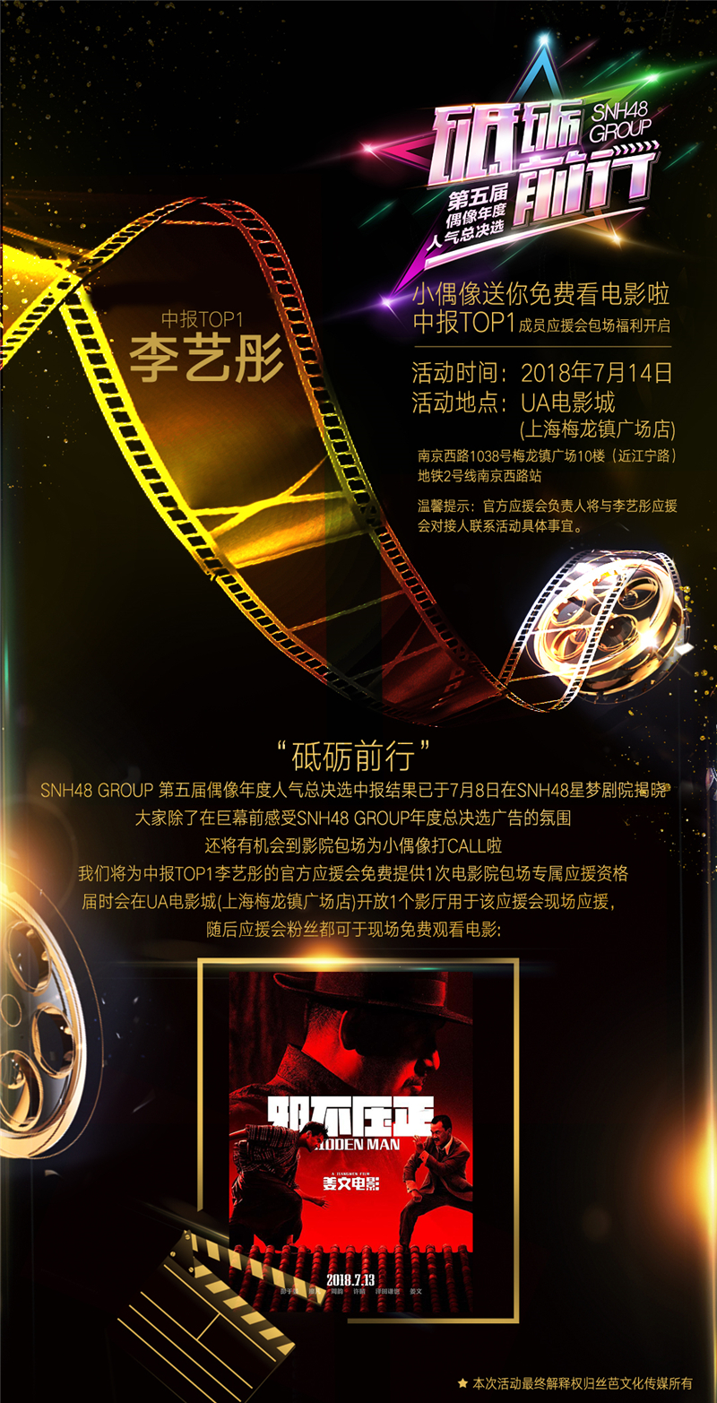 SNH48 GROUP 第五届偶像年度人气总决选中报单推王公布