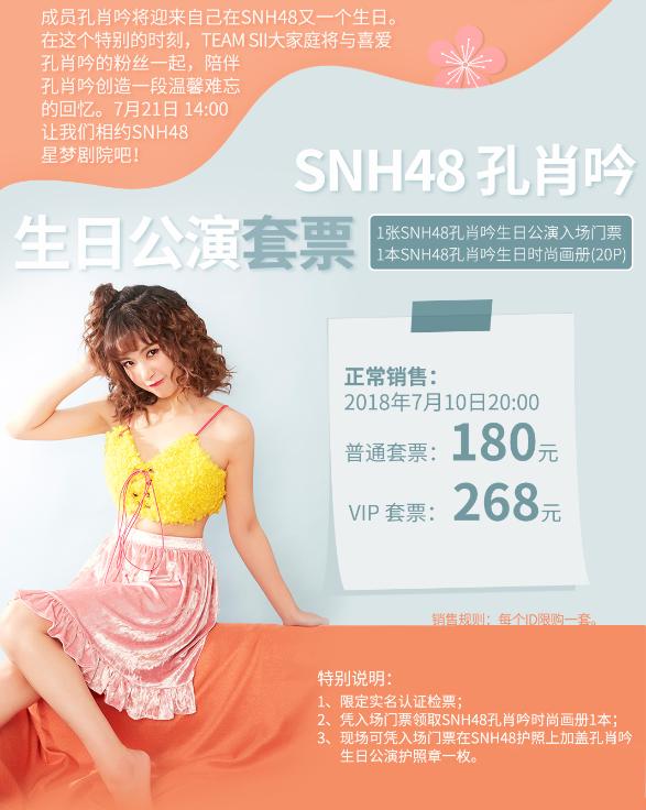 SNH48孔肖吟《吟一曲魂牵梦绕》生日主题公演7月21日开启