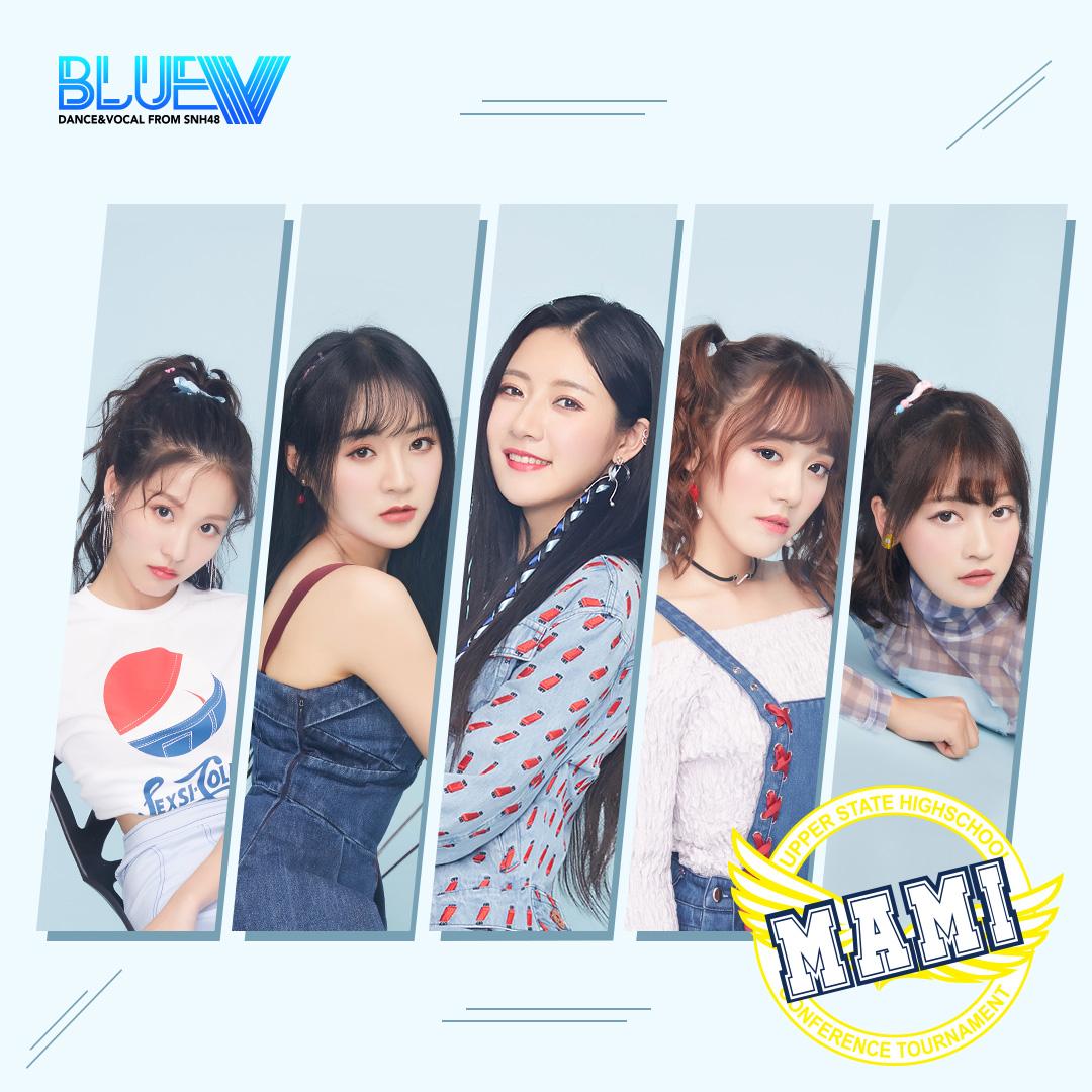 SNH48小组合BLUEV首支单曲《MAMI》音源首发 诠释年轻态度