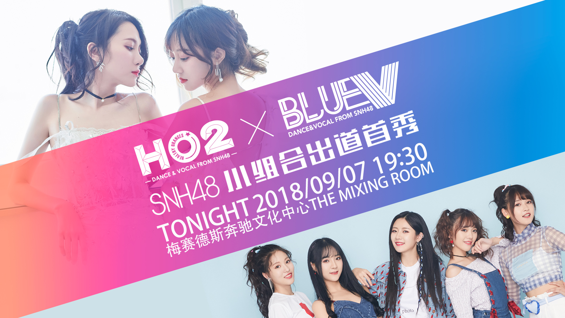 SNH48小组合HO2 、BLUEV出道首秀 全新组合闪耀来袭